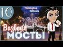 Аватария. Возводя Мосты - 10 серия (Финал 1 сезона) (С ОЗВУЧКОЙ)