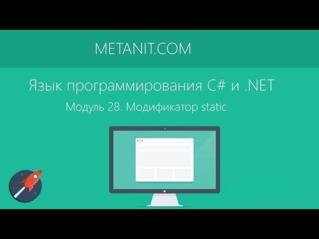 Модуль 28. Модификатор static. Статические классы и члены классов в языке C