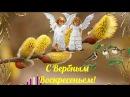 ВЕРБНОЕ ВОСКРЕСЕНЬЕ КАРТИНКИ GIF ДЛЯ viber whats app vkontakt facebook twitter ok telegram