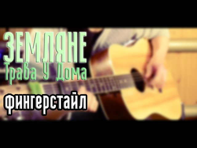Earth Throught The Porthole Acoustic Fingerstyle Guitar