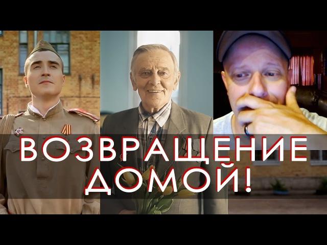 ВОЗВРАЩЕНИЕ ДОМОЙ. Россия. 70 лет за 3 мин. - Американский профессор