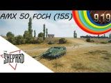 НедоМувик AMX 50 Foch (155) Лучший бой патча 9.19