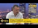 Игорь Стрелков Слободан Владимирович Янукович О вводе миротворцев ООН в Донбасс