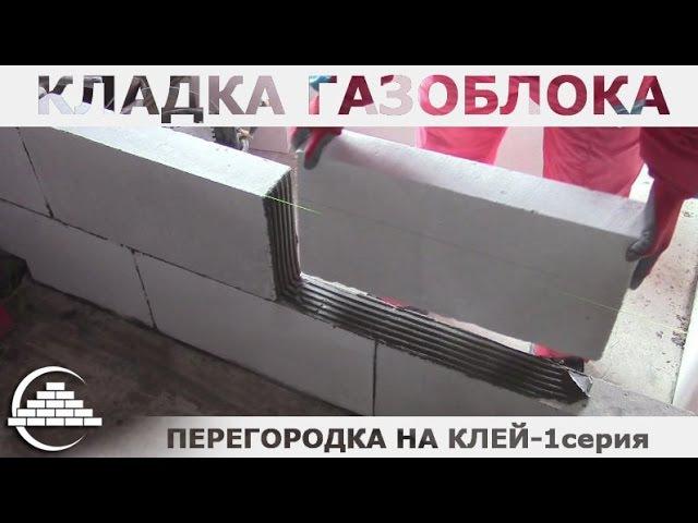 Кладка газоблока на клей/Перегородка 1-я серия - [masterkladki] rkflrf ufpj,kjrf yf rktq/gthtujhjlrf 1-z cthbz - [masterkladki]