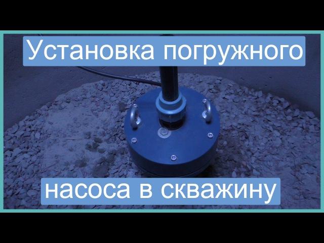 Установка погружного насоса в скважину ecnfyjdrf gjuhe yjuj yfcjcf d crdf bye