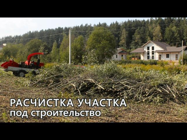 Как расчистить участок от деревьев и кустарника под строительство rfr hfcxbcnbnm exfcnjr jn lthtdmtd b recnfhybrf gjl cnhjbntkmc