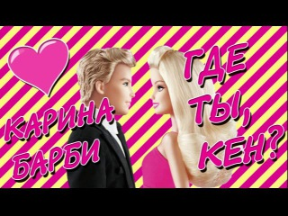 Карина Барби - ГДЕ ТЫ КЕН?  (премьера песни, 2017)