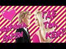 Карина Барби ГДЕ ТЫ КЕН премьера песни 2017