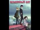 Аниме Noragami Бездомный Бог 12 серия