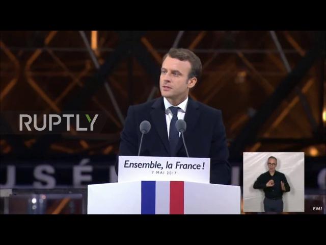 Франция: Победоносный Макрон благодарит сторонников и оппозицию за пределами Лувра.
