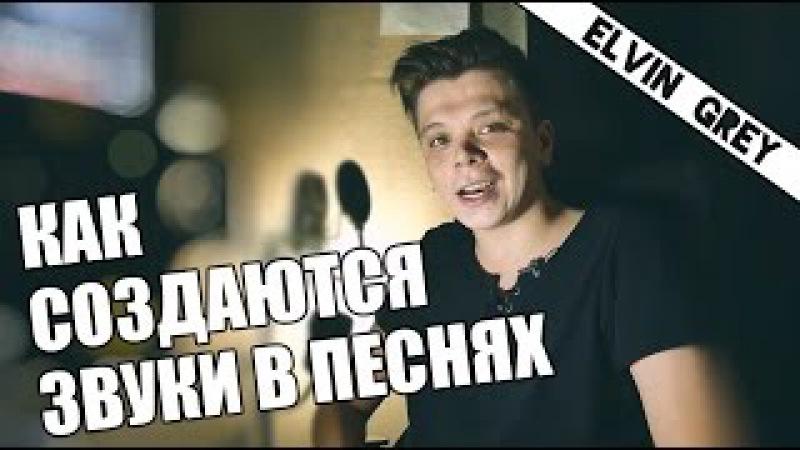 КАК НАПИСАТЬ ХИТ Elvin Grey ft. Гузель Уразова - Красивая Хороший