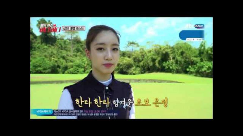 [EP 10 - Final] T-ara(티아라) - Eunjung on JTBC Golf Enchanted Lesson Birdie Buddy
