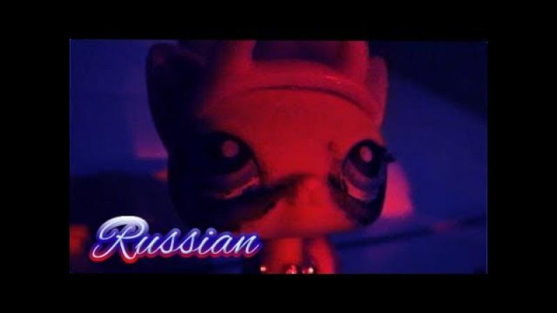 Littlest Pet Shop Popular Episode 17 Милое Лицо Уродливое Сердце RUS Русская озвучка