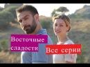 Восточные сладости сериал ВСЕ СЕРИИ сериал Восток-Запад