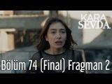 2 фраг к 74 финальной серии сериала