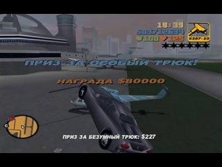 GTA 3: Уникальные прыжки (Портланд)