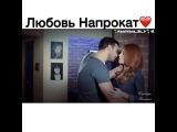 Kiralik AskЛюбовь НапрокатElBars harmony