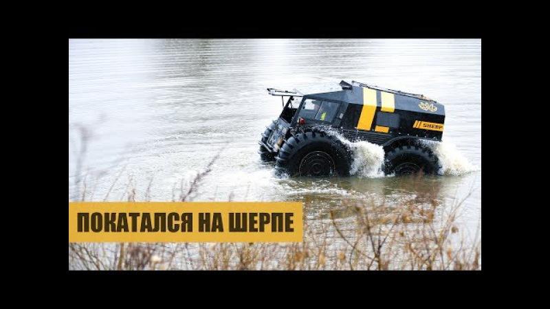 Покатался на диком российском вездеходе Шерп и не утонул... почти