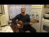 ДЕНИС ПОШЛЫЙ на гитаре   ЧАРЫ КОЛДУНЬИ (авторская песня)