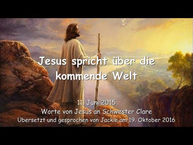 JESUS SPRICHT ÜBER DIE KOMMENDE WELT ❤️ Liebesbrief von Jesus vom 11. Juni 2015