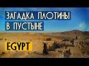 Египет: Загадка плотины в пустыне