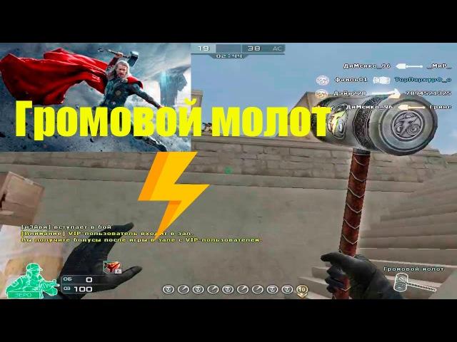 Gameplay CrossFire [ rucf ] : Громовой Молот (Thunderbolt Hammer)   by Meib