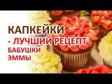 Капкейки - рецепт Бабушки Эммы