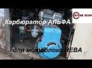 Карбюратор Альфа для мотоблока НЕВА