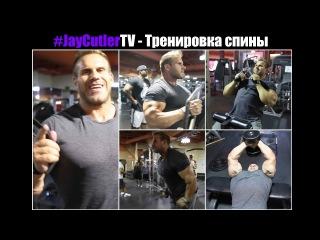 Джей Катлер - Тренировка спины (14.09.16) (RUS RG.paravozik)