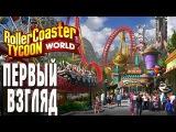 RollerCoaster Tycoon World ПЕРВЫЙ ВЗГЛЯД ОБУЧЕНИЕ