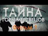 Тайна горы мертвецов. Перевал Дятлова (фильм 1) 05.03.2013