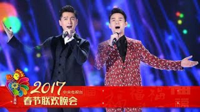 [2017央视春晚]歌曲《在此刻》 演唱:胡歌 王凯   CCTV春晚