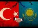 Türkiye ve Kazakistan ordusu Турция и Казахстан Армия