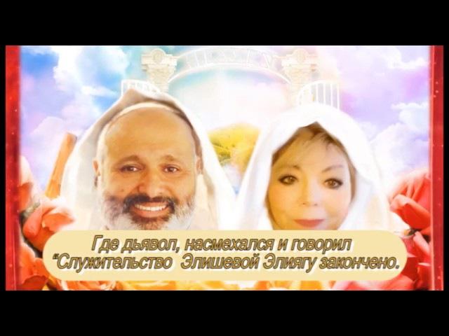 Израиль Я люблю тебя Я обличаю тебя Prophecy 132 in Russian