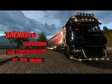 ETS2 MP | Euro Truck Simulator 2 | Элементы парковки на соревнования от ВТК Bears!