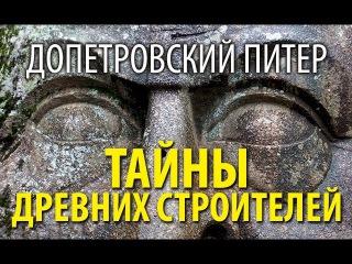Допетровский Питер. Часть 2. Тайны древних строителей