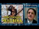 Сергей Салль. Деволюция человека