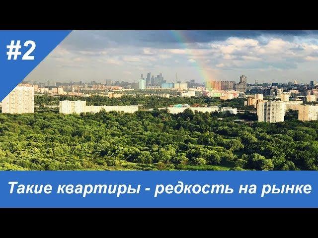 WoW! Редкость на рынке: видовая квартира в Москве 😊   б-р Яна Райниса, 45 (метро Сходненская)