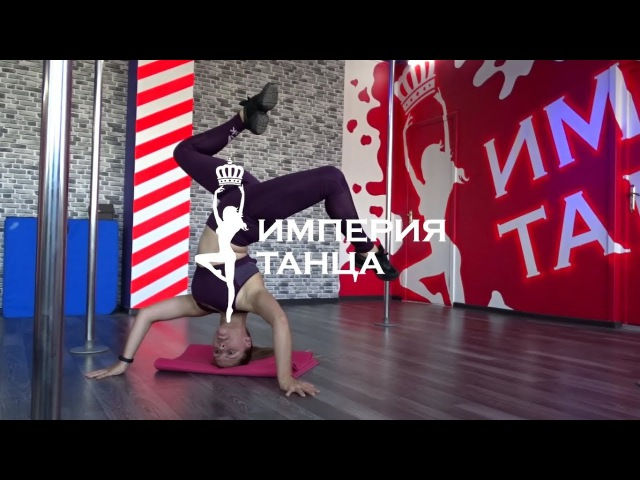 Балансы Драйвовая танцевальная кардио разминка прокачка мышечного корсета Стойки на руках