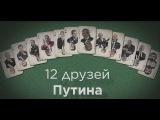 12 друзей Путина