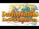 Веселая русская комедия БЕЗ ТОРМОЗОВ БАБКИ И ДЕДКИ Русские семейные комедии К...