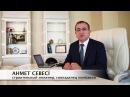 Обращение Ахмеда Джебеджи, совладельца компании, к русскоязычным покупателям