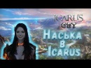 Наська в Icarus OБТ★Докачиваемся★Оцениваем стабильность игры и серверов★Общаемс