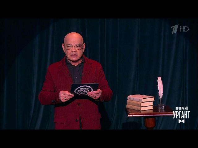 Вечерний Ургант. Актер читает песню. (28.04.2017)