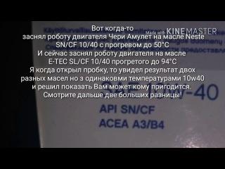 Чери Амулет и давления масла Neste 10w40 SN/CF или E-TEC 10W40 SL/CF