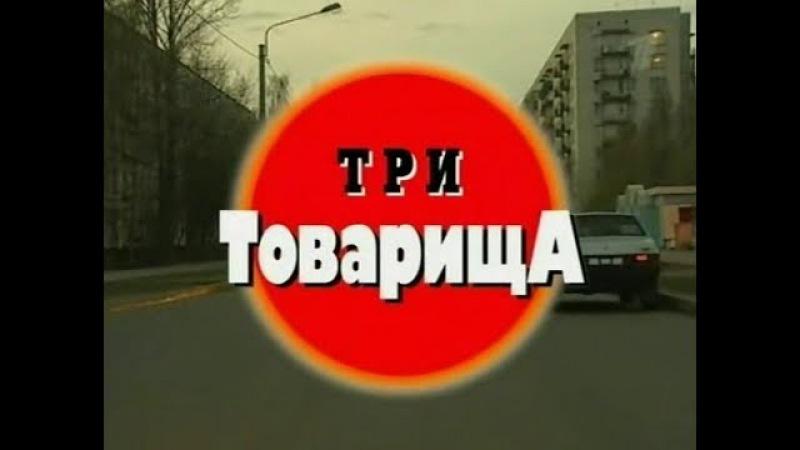 Криминальная Россия - Три Товарища