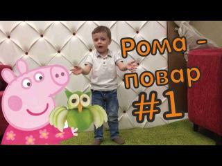 Рома-Повар#1. Фруктовая Сова из журнала про Свинку Пеппу + Танец от Ромы в конце