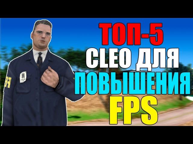 ТОП-5 CLEO ДЛЯ ПОВЫШЕНИЯ FPS!