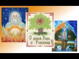 Праздник Рода и Рожаниц проводит онлайн Марина Мирная