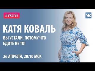 #VKlive: Сила Воли. Катя Коваль, эксперт по питанию: «Вы устали, потому что едите не то!»